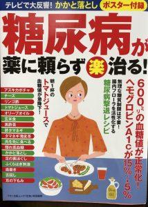 糖尿病を治した森永卓郎さんのコツ