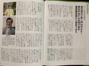 森永卓郎さんはライザップで糖尿病を治した