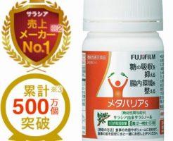 富士フイルムのメタバリアには血糖値を下げるサラシアが含まれている