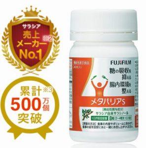富士フイルムのメタバリアはW機能性表示食品で血糖値を下げる