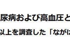 睡眠障害は糖尿病の原因だと京都大学が発表