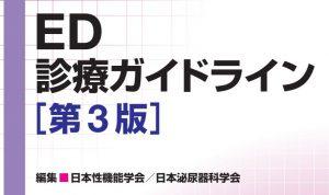 日本性機能学会の糖尿病ED診療ガイドラインを発表