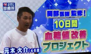 タマゴかけご飯で元木大介の糖尿病を改善