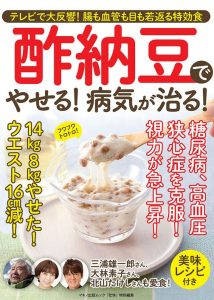 酢納豆を1日1回食べれば血糖値が下がる