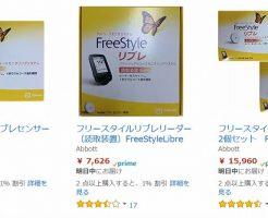 フリースタイル・リブレはAmazonで購入できる