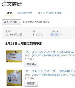 フリースタイル・リブレの購入はAmazonが便利で安い