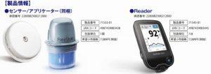 血糖測定器のフリースタイル・リブレの購入はAmazonが便利