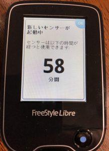フリースタイル・リブレで食後高血糖を測定して糖尿病を予防しましょう