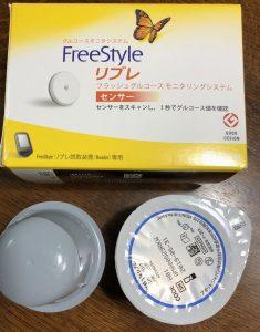 食後高血糖を測定するならフリースタイル・リブレを購入してください