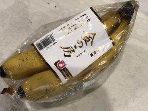フリースタイルリブレで金の房バナナの血糖値に対する影響を調べる