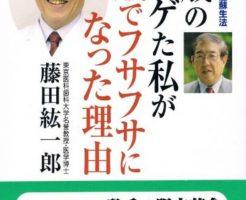 酢キャベツと糖質制限で糖尿病を治した藤田紘一郎さん
