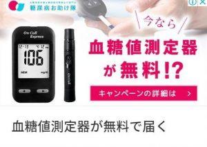血糖値測定機具が無料で貰える