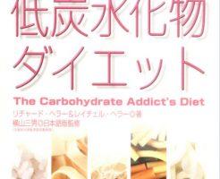 低炭水化物食の効果は血糖を下げる